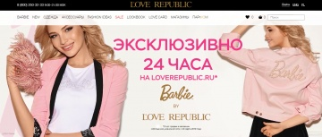 Love Republic Кэшбэк