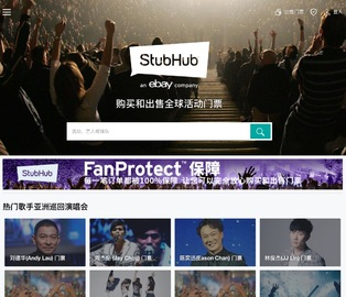 StubHub.cn Cash Back
